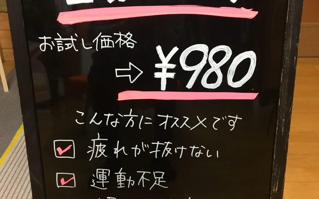 男性限定!全身ストレッチお試しキャンペーン!!