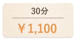 高圧酸素ルーム30分1100円