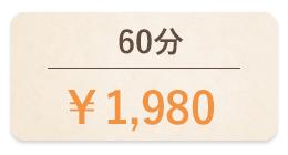 60分1980円